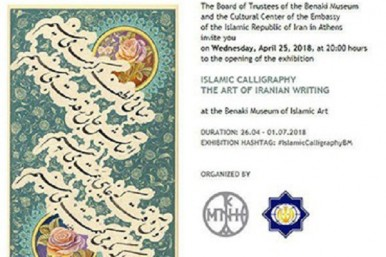 Iran Opens Quran Exhibition in Greece
