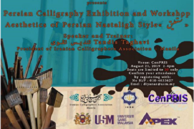 Quranic Calligraphy Exhibition Planned in Malaysia