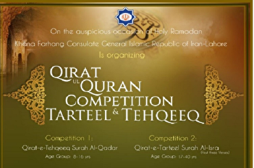 Winners of Online Quran Competition in Lahore Announced